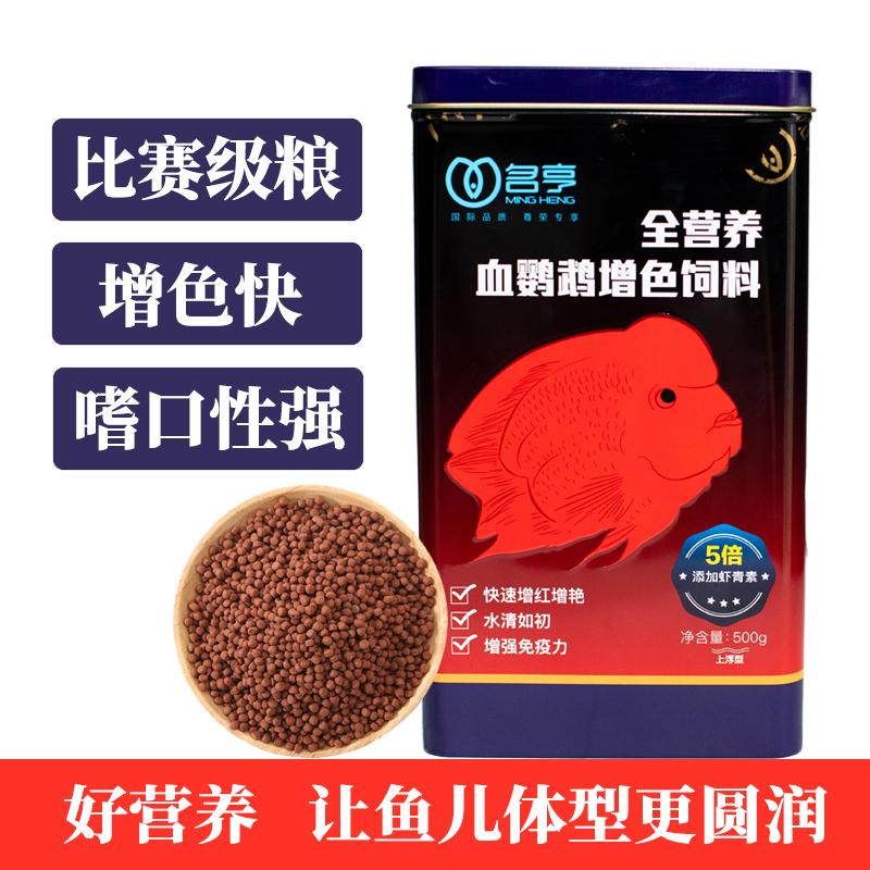 名亨血鹦鹉专用鱼食增红增艳鱼粮小颗粒鱼饲料