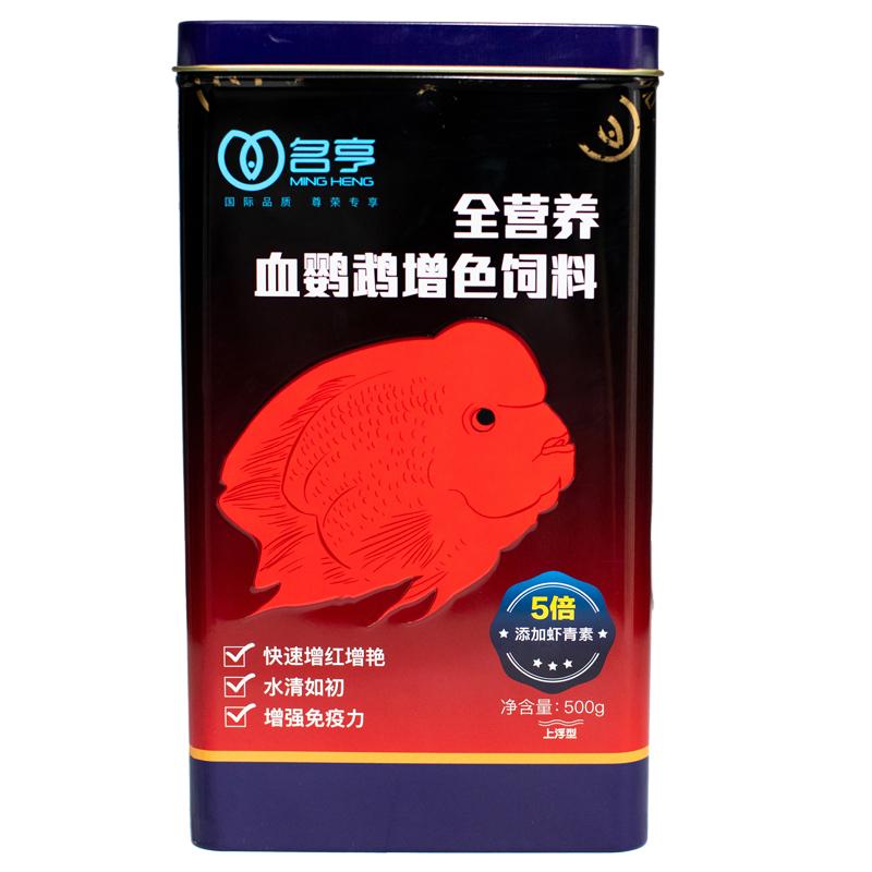 名亨小颗粒鱼饲料小型热带罗汉发财鱼